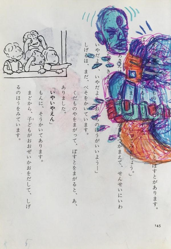 Boxer UFC fighter contemporary art on a page of a Japanese childrens book