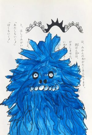 blue monster contemporary art